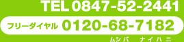 TEL 0847-52-2441 フリーダイヤル 0120-68-7182